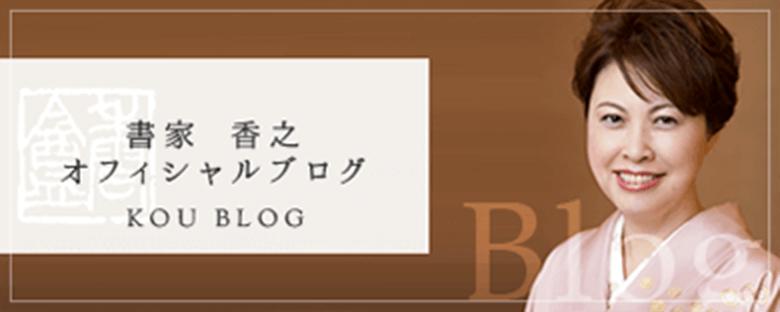 書家 香之 オフィシャルブログ