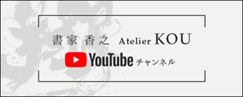 書家 香之 アトリエ香 Youtubeチャンネル